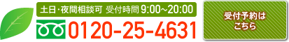 埼玉の交通事故相談