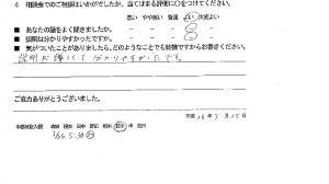 jiko-koe38