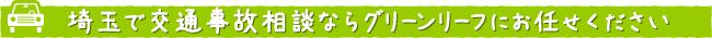 埼玉交通事故弁護士