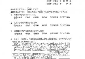 jiko-koe12(依頼者)