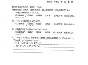 jiko-koe26(依頼者)27.4.22-1