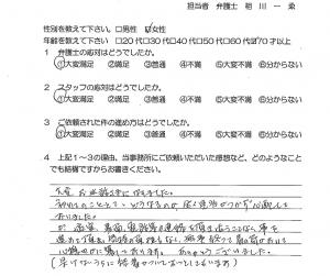 jiko-koe25(依頼者)27.4.18-1