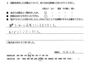 jiko-koe36