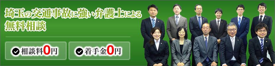 埼玉の交通事故弁護士相談