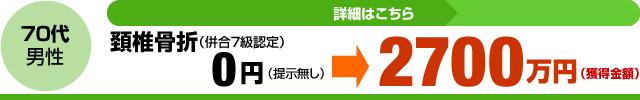 埼玉交通事故解決事例02