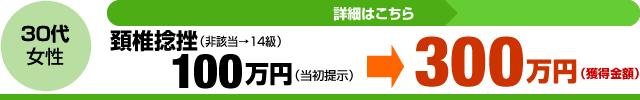 埼玉交通事故解決事例07