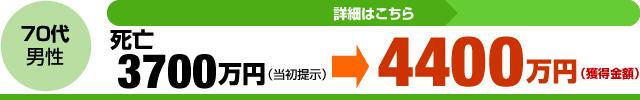埼玉交通事故解決事例08