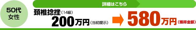 埼玉交通事故解決事例09