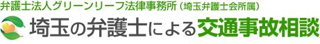 埼玉交通事故 弁護士無料相談