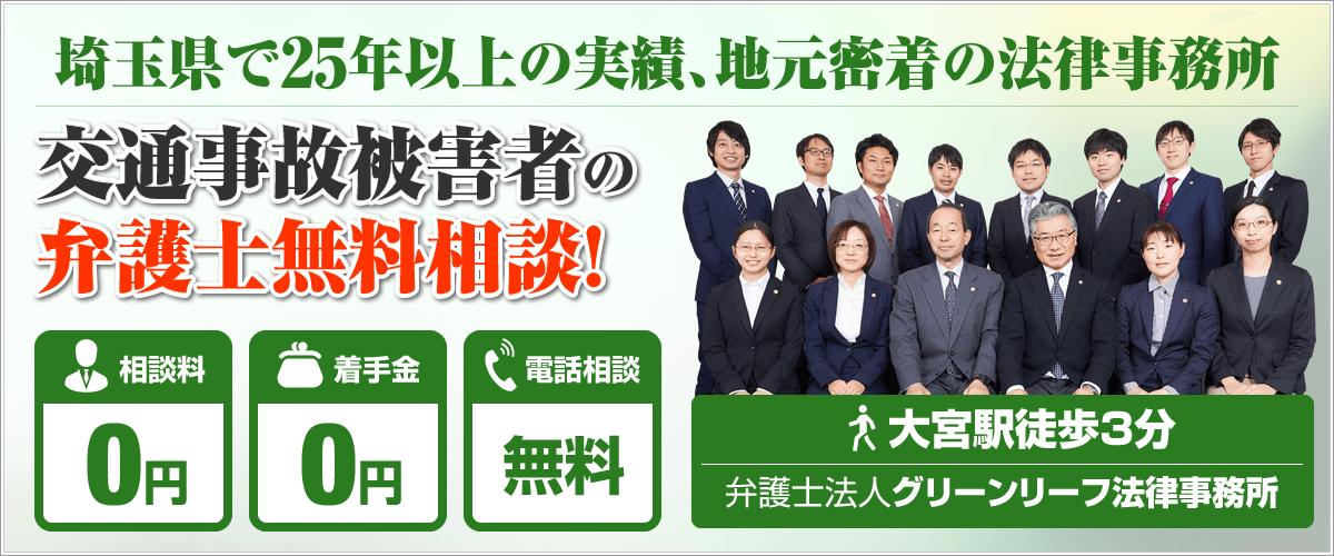 埼玉交通事故無料相談