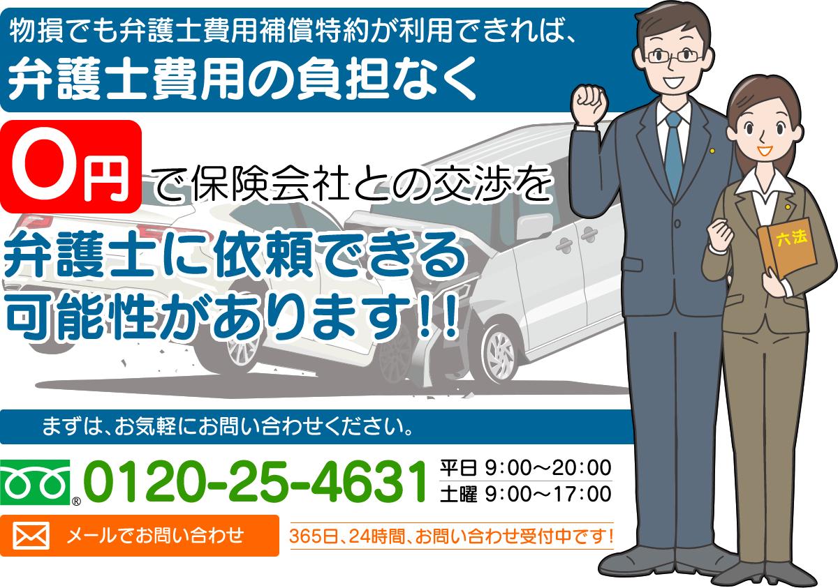 交通事故弁護士費用特約
