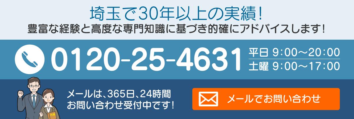 埼玉で30年以上の実績グリーンリーフ法律事務所